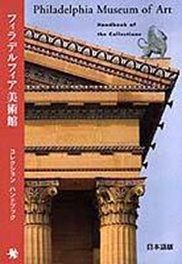 Philadelphia Museum of Art: Handbook of the Collections (Japanese-Language Edition)